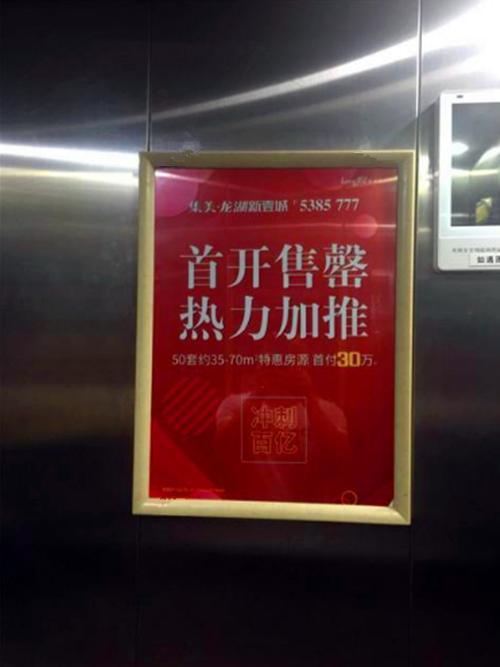地产电梯广告