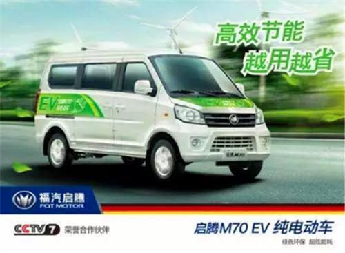 启腾M70 EV 纯电动车